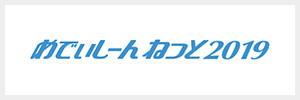 めでぃしーんねっと2019
