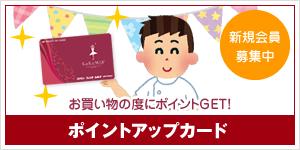 お買い物の度にポイントGET!ポイントアップカード 新規会員募集中
