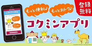 コクミンアプリ新登場!iPhone/Android対応。登録無料!